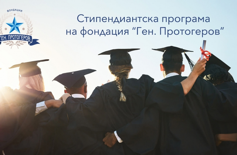 "Scholarship Program of ""GEN. PROTOGEROV"" FOUNDATION"