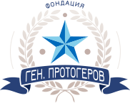 Gen. Protogerov foundation